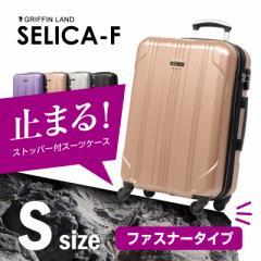 キャリーケース キャリーバッグ スーツケース 機内持ち込み ストッパー付き Sサイズ 小型 送料無料 保証付 SELICA-F