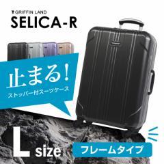 キャリーケース キャリーバッグ スーツケース ストッパー付き Lサイズ 大型 送料無料 バッグ ハード フレームタイプ エンボス シリンダー