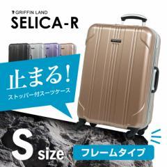 キャリーケース キャリーバッグ スーツケース 機内持ち込み ストッパー Sサイズ 小型 送料無料 保証付 SELICA-R