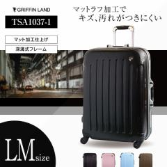 キャリーケース キャリーバッグ スーツケース LMサイズ 大型 送料無料 軽量 保証付 マット加工 TSA1037-1