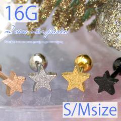 ボディピアス 軟骨ピアス 16G スター 星 軟骨1020 16ゲージ ストレートバーベル「BP」「NAN」
