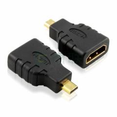 【送料無料】TYPE D☆HDMI-Micro HDMI 変換アダプタ