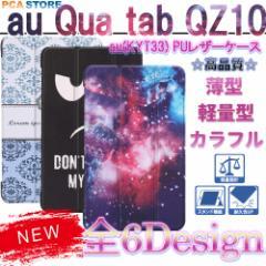 【送料無料】au Qua tab QZ10 KYT33 ケース マグネット開閉式 スタンド機能付き 三つ折 カバー 高品質 au(KYT33) PUレザーケース