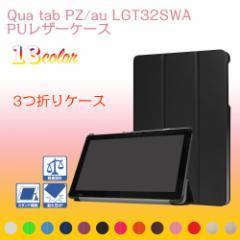 【送料無料】au Qua tab シリーズ タブレット専用ケースマグネット開閉式 スタンド機能付き 三つ折 カバー 薄型 選べる可能