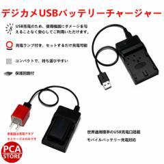 【送料無料】CASIO NP-80/OLYMPUS Li-40B 対応USB充電器☆デジカメ用USBバッテリーチャージャー☆Exilim EX-G1 Exilim EX-S5
