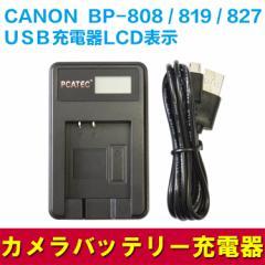 【送料無料】CANON  BP-808 対応☆PCATEC国内新発売・USB充電器LCD付4段階表示仕様☆