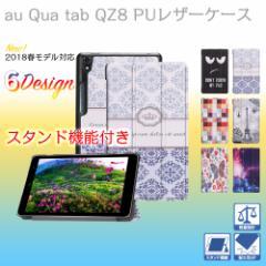 【送料無料】au Qua tab QZ8(KYT32) 8インチタブレット専用ケースマグネット開閉式 スタンド機能付き 三つ折 カバー PUレザーケース