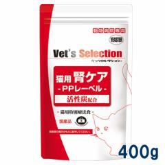 【C】ベッツセレクション 猫用 腎ケア PPレーベル 400g ポーク