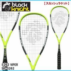 ブラックナイト スカッシュラケット 5262 VIPER/SR5262