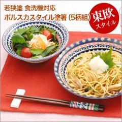 箸 セット 日本製 5膳 若狭塗 塗箸 食洗機対応 お箸 Porska Style ポルスカスタイル