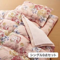 やわらかフェザー掛布団寝具セット(マイヤー毛布&敷パッド付き) シングル9点セット