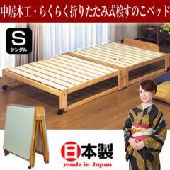 【代金引換不可】らくらく折りたたみ式桧すのこベッド シングル
