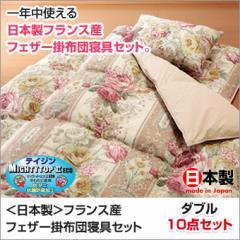 日本製 フランス産フェザー掛布団寝具セット ダブル10点セット