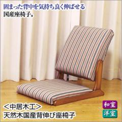 【代金引換不可】<中居木工> 天然木国産背伸び座椅子