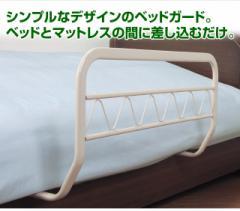 ベッドガード 1個