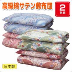 【代金引換不可】日本製 高級 綿 サテン 敷布団 シングル 2色組 PD
