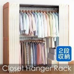 クローゼット 伸縮式 収納 2段 ハンガーラック  カーテン付き 木製 カバー付き 衣類収納 クローゼットハンガー 衣類
