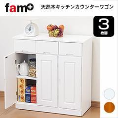 fam+/ファムプラス 天然木 木製 桐製 キッチンワゴン 間仕切り 3枚扉 隠しキャスター付き キッチン カウンター ワゴン 完成品 TS