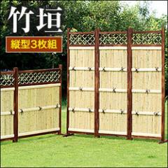 竹垣 天然竹 縦型 3枚組 竹垣フェンス 目隠しフェンス 目隠し竹垣 間仕切り 和風 エクステリア 生け垣 庭園