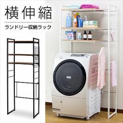 伸縮ランドリーラック おしゃれ ランドリー収納 洗濯機ラック スリム 洗濯機棚 洗濯機上 収納ラック 整理棚 収納棚 代金引換不可