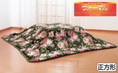 こたつ 毛布 テイジン ウォーマル(R)遠赤わた入り 2枚合わせ ボリューム こたつ毛布 正方形 190cm