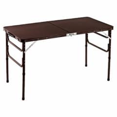 木目調軽量折りたたみテーブル120cm幅