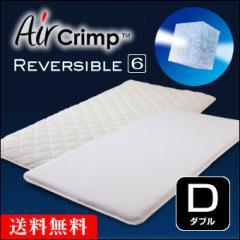【代金引換不可】 マットレス ダブル 高反発 エアクリンプ リバーシブル 洗える 敷布団 日本製