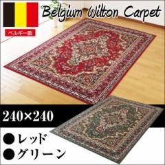 【代金引換不可】ベルギー製ウィルトン織カーペット 240×240cm