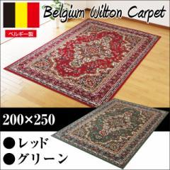 【代金引換不可】ベルギー製ウィルトン織カーペット 200×250cm