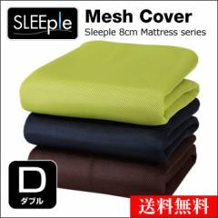 マットレスカバー ダブル メッシュカバー 8cm厚 快眠 寝具  SLEEple/スリープル