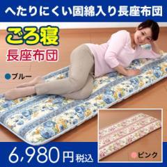 日本製 固綿入り ワイド & ロング ごろ寝 長座布団 座布団 ブルー ピンク