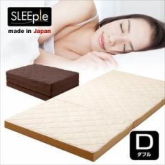 SLEEple/スリープル 腰を支える弾力3つ折れマットレス ダブル