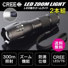懐中電灯 LED 強力 300m照射 ズームライト 2本組 軍用 米国CREE社製T6 LEDライト ハンディライト
