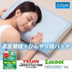 高反発まくら+ひんやり枕パッド 枕 枕カバー