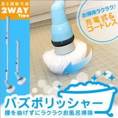 電動2wayバスポリッシャー 充電式 浴室掃除 掃除用電動ブラシ お風呂掃除 大掃除