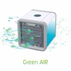 卓上 冷風機 ミニ冷風扇 パーソナルクーラー 卓上扇風機 小型エアコン ミニエアコン ポータブル オフィス Green Air