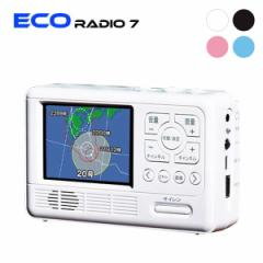 多機能テレビ&ラジオ 防災 スマホ充電  LEDライト 手回し充電 ポータブルテレビ ワンセグ搭載 AM/FMラジオ ワイドFM 携帯充電 NEWエコラ