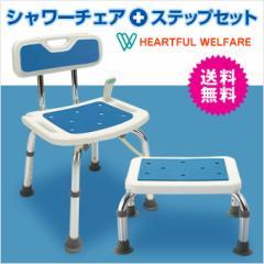 介護用 風呂椅子 シャワーチェア シャワーステップ セット 介護用品 お風呂 椅子 チェア 踏み台 Heartful Walfare
