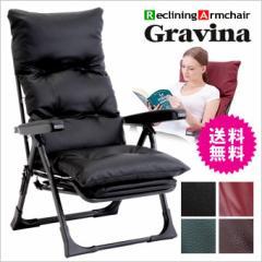 リクライニングチェア パーソナルチェア 1人用ソファー ソファ リラックス 収納式オットマン Gravina/グラヴィーナ