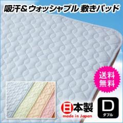 敷きパッド 敷パッド ダブル 日本製 吸汗 ウォッシャブル