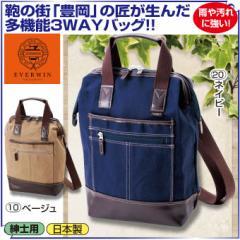 日本製 エヴァウィン 豊岡製耐水帆布の3WAYバッグ