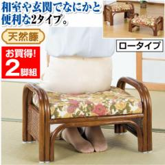 天然籐らくらく座椅子 ロータイプ2脚組