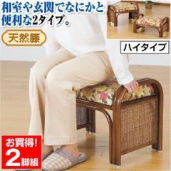 天然籐らくらく座椅子 ハイタイプ2脚組