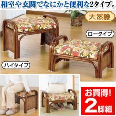 天然籐らくらく座椅子 ハイ・ロータイプ2脚組