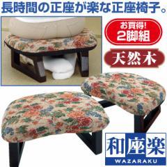 <和座楽>天然木大判正座椅子2脚組