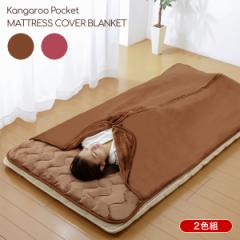 寝袋毛布 フランネル毛布 包まれる毛布 2色組 シュラフ あったか敷きパッド 遠赤綿入り 寝袋タイプ 冬寝具 冬用 防寒 nice SLEEP/ナイス