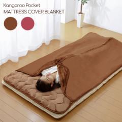寝袋毛布 フランネル毛布 包まれる毛布 シュラフ あったか敷きパッド 遠赤綿入り 寝袋タイプ 冬寝具 冬用 防寒 nice SLEEP/ナイススリー