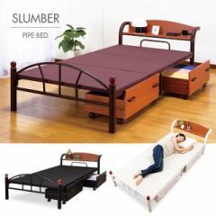 ベッド パイプベッド シングル ベッドフレーム 宮棚付き 引き出し収納付き Slumber/スランバー