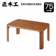匠木工 天然木収納式折れ脚テーブル 75cm幅