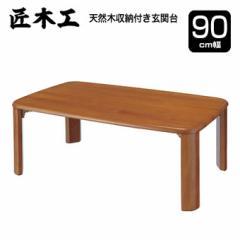 匠木工 天然木収納式折れ脚テーブル 90cm幅